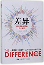 The Difference: When Good Enough Isn't Enough (Chinese Edition)