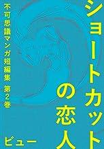 表紙: ショートカットの恋人 不可思議マンガ短編集2 (電脳マヴォ)   ビュー