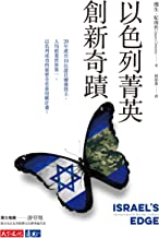 以色列菁英創新奇蹟: ISRAEL'S EDGE:The Story of the IDF's Most Elite Unit - Talpiot (Traditional Chinese Edition)