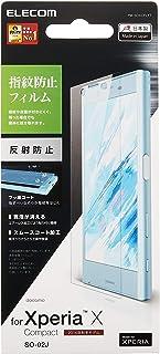 エレコム Xperia X Compact フィルム SO-02J フィルム 防指紋 反射防止 PM-SOXCFLFT