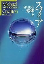 表紙: スフィア-球体-(上) | マイクル クライトン