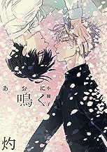 あおに鳴く 小冊子 (gateauコミックス)