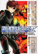 フルメタル・パニック! ∑ 4  燃えるワン・マン・フォース (富士見ファンタジア文庫)