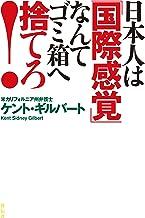 表紙: 日本人は「国際感覚」なんてゴミ箱へ捨てろ! | ケント・ギルバート