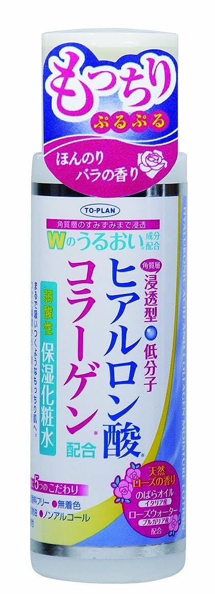 役立つ最少統合ヒアルロン酸コラーゲン配合 弱酸性 保湿化粧水 185mL