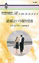 結婚という取り引き (ハーレクイン・ロマンス)