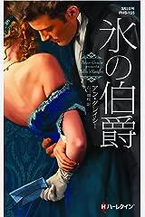 氷の伯爵【ハーレクイン・ヒストリカル・スペシャル版】 Kindle版