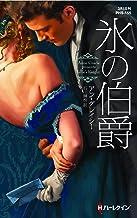 氷の伯爵【ハーレクイン・ヒストリカル・スペシャル版】