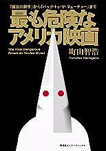 表紙: 最も危険なアメリカ映画 『國民の創世』から『バック・トゥ・ザ・フューチャー』まで(集英社インターナショナル) | 町山智浩