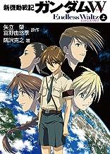 表紙: 新機動戦記ガンダムW Endless Waltz(上) (角川スニーカー文庫)   あさぎ 桜