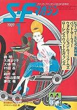 S-Fマガジン 1989年01月号 (通巻373号) ヒューゴー/ネビュラ賞特集