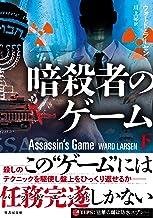 表紙: 暗殺者のゲーム 下 (竹書房文庫) | ウォード・ラーセン