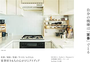 表紙: 自分の機嫌は「家事」でとる | 主婦の友社