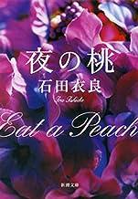 表紙: 夜の桃(新潮文庫)   石田 衣良