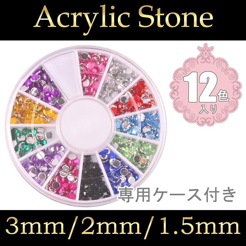 作成者インポートまばたきネイル アクリルラインストーン 12色セット(1.5mm[各100粒?1200粒入り])