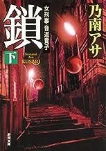 表紙: 女刑事音道貴子 鎖(下)(新潮文庫)   乃南 アサ