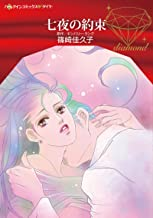 七夜の約束 (ハーレクインコミックス・ダイヤ)