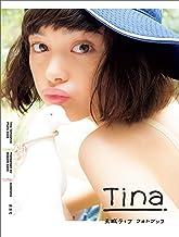 表紙: 【電子オリジナル写真増量版】玉城ティナ フォトブック Tina | 玉城ティナ