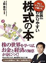 表紙: No.1エコノミストが書いた世界一わかりやすい株式の本   上野泰也