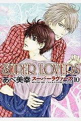 SUPER LOVERS 第10巻 (あすかコミックスCL-DX) コミック