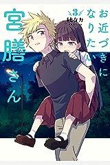 お近づきになりたい宮膳さん 3巻 (デジタル版ガンガンコミックスJOKER) Kindle版