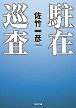 表紙: 駐在巡査 (角川文庫) | 佐竹 一彦
