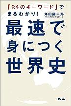 表紙: 「24のキーワード」でまるわかり! 最速で身につく世界史   角田 陽一郎