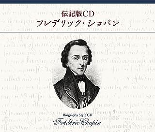 伝記版CD ショパン