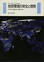 Development and the preservation of the global environment as seen from the remote sensing (1995) ISBN: 4130607103 [Japanese Import]