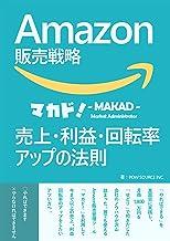 表紙: Amazon販売戦略: 売上・利益・回転率アップの法則 | 大宮 純一