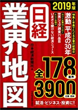 表紙: 日経業界地図 2019年版 (日本経済新聞出版) | 日本経済新聞社