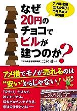 表紙: なぜ20円のチョコでビルが建つのか?   二木英一
