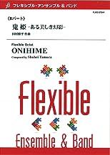FLMS87044 フレキシブルアンサンブル&バンド《8パート》 鬼姫―ある美しき幻影―/田村修平