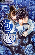 表紙: 泡恋(2) (フラワーコミックス) | 水波風南