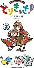 表紙: とりきっさ!(2) (RYU COMICS) | ノブヨシ侍