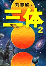 读客经典文库:三体2·黑暗森林(每个人的书架上都该有套《三体》!关于宇宙的狂野想象!)