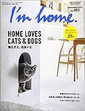 I'm home. (アイムホーム) no.102 2019 November