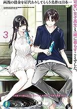 両親の借金を肩代わりしてもらう条件は日本一可愛い女子高生と一緒に暮らすことでした。3 (富士見ファンタジア文庫)