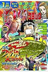 つりコミック2021年7月号 Kindle版