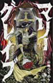 マリーグレイブ (1) (少年サンデーコミックス)