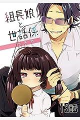 組長娘と世話係【単話版】 第13話 (コミックELMO) Kindle版