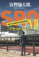 表紙: SRO7 ブラックナイト SRO (中公文庫) | 富樫倫太郎