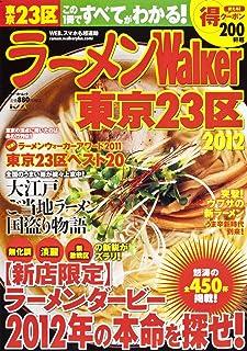 ラーメンウォーカームック  ラーメンウォーカー東京23区2012  61803‐67 (ウォーカームック 265)