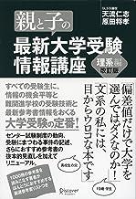 表紙: 親と子の最新大学受験情報講座 理系編(改訂版) | 原田将孝
