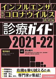 インフルエンザ/新型コロナウイルス感染症 診療ガイド2021-22 ─ 電子版付 ─