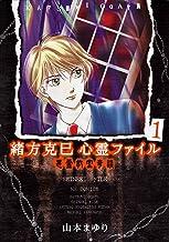 表紙: 悪霊教室奇談 緒方克巳心霊ファイル (MBコミックス) | 山本 まゆり