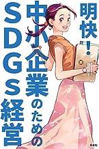表紙: 明快! 中小企業のためのSDGs経営 | 越川智幸