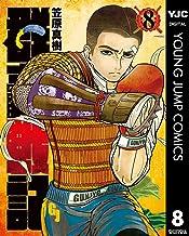 表紙: 群青戦記 グンジョーセンキ 8 (ヤングジャンプコミックスDIGITAL) | 笠原真樹