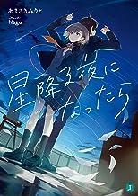 表紙: 星降る夜になったら【電子特典付き】 (MF文庫J) | Nagu