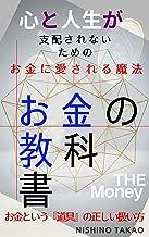 「お金の教科書」: 心と人生がお金に支配されないために 【生きる学問シリーズ】 (LifeTraveler文庫)